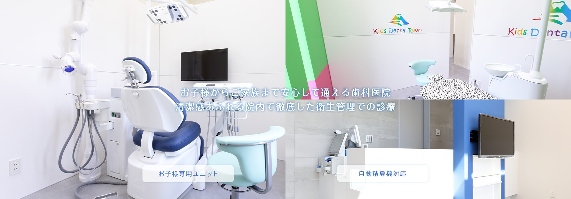 お子様からご家族まで安心して通える歯科医院 清潔感あふれる院内で徹底した衛生管理での診療