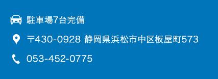 駐車場7台完備 〒430-0928 静岡県浜松市中区板屋町573 tel.053-452-0775
